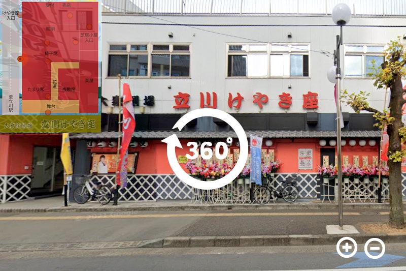 【360度ツアー】立川けやき座(ちょこ旅たま)