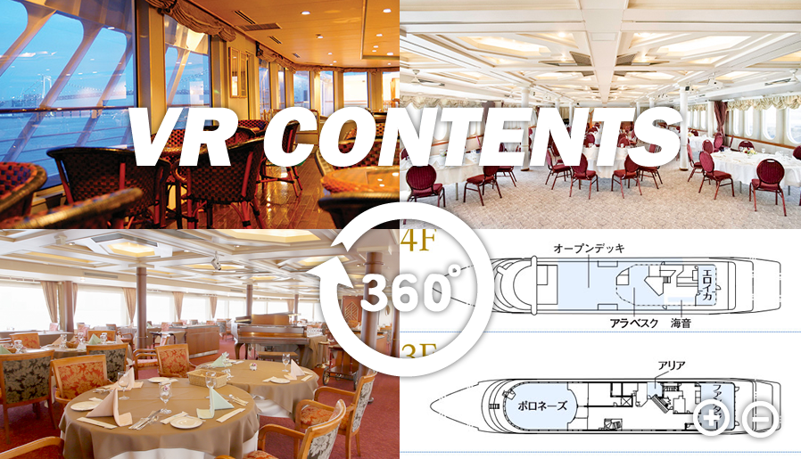 [VR 360°Contents] All about Cruise Ship